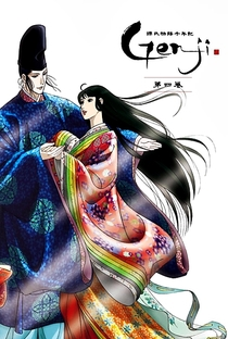 Genji Monogatari Sennenki - Poster / Capa / Cartaz - Oficial 4