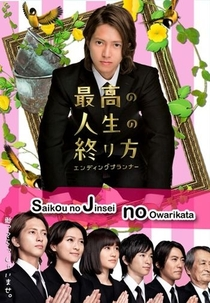 Saikou no Jinsei no Owarikata ~Ending Planner~ - Poster / Capa / Cartaz - Oficial 1