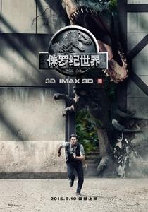 Jurassic World - O Mundo dos Dinossauros - Poster / Capa / Cartaz - Oficial 9