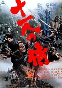 11 Samurais - Poster / Capa / Cartaz - Oficial 1