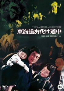 Yokai Monsters: Along with Ghosts - Poster / Capa / Cartaz - Oficial 4