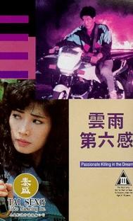 Passionate Killing in the Dream - Poster / Capa / Cartaz - Oficial 1