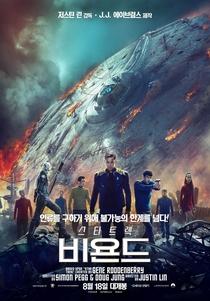 Star Trek: Sem Fronteiras - Poster / Capa / Cartaz - Oficial 18