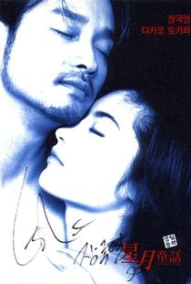 Moonlight Express - Poster / Capa / Cartaz - Oficial 9