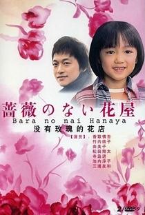Bara no nai Hanaya - Poster / Capa / Cartaz - Oficial 6
