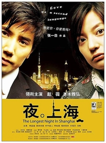 The Longest Night in Shanghai - Poster / Capa / Cartaz - Oficial 1