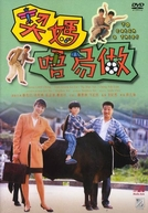 To Catch a Thief (Kai ma m yik jo)