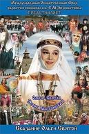 A saga dos antigos búlgaros: A lenda de Santa Olga (Сага древних булгар: Сказание Ольги Святой)