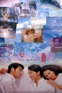 Tempting Heart - Poster / Capa / Cartaz - Oficial 1