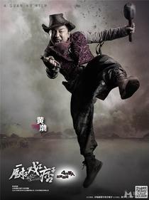 The Chef, the Actor, the Scoundrel - Poster / Capa / Cartaz - Oficial 3