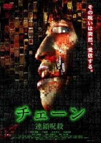 Corrente Maldita 2 - Poster / Capa / Cartaz - Oficial 1