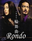 Rondo (Rondo)