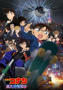 Detective Conan: Dimensional Sniper - Poster / Capa / Cartaz - Oficial 1
