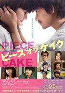 Piece of Cake (ピース オブ ケイク)