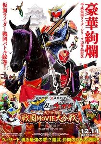 Kamen Rider × Kamen Rider Gaim & Wizard: The Fateful Sengoku Movie Battle - Poster / Capa / Cartaz - Oficial 1