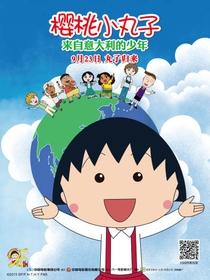 Chibi Maruko Chan - A Boy from Italy - Poster / Capa / Cartaz - Oficial 7