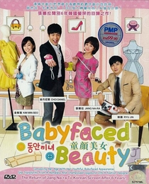 Baby-faced Beauty - Poster / Capa / Cartaz - Oficial 6