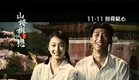 movie trailer - 山楂樹之戀 Under The Hawthorn Tree