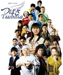 Tsubasa - Poster / Capa / Cartaz - Oficial 1