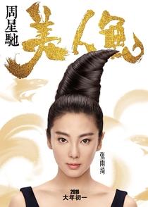 As Travessuras de uma Sereia - Poster / Capa / Cartaz - Oficial 6