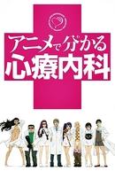 Anime de Wakaru Shinryounaika (アニメで分かる心療内科)
