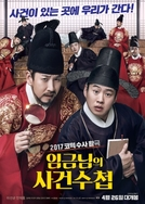 The King's Case Note (Im-geum-nim-eui sa-geon-soo-cheob)