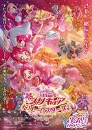 Precure Dream Stars! (プリキュアドリームスターズ!)
