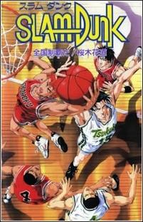 Slam Dunk: Zenkoku Seiha da! Sakuragi Hanamichi - Poster / Capa / Cartaz - Oficial 1