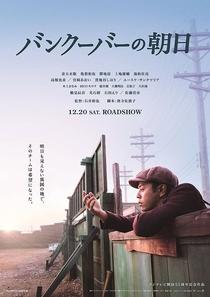 Vancouver no Asahi - Poster / Capa / Cartaz - Oficial 1