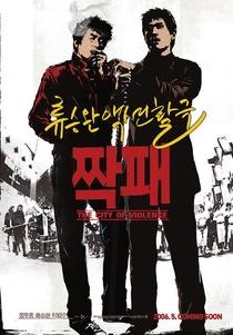 A Cidade da Violência - Poster / Capa / Cartaz - Oficial 4