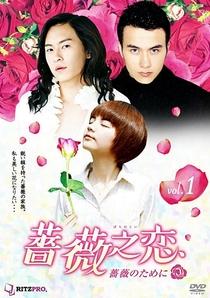 The Rose - Poster / Capa / Cartaz - Oficial 1