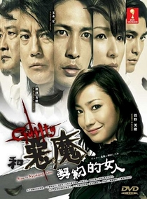 Guilty Akuma to Keiyakushita Onna - Poster / Capa / Cartaz - Oficial 5