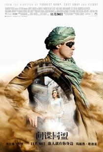 Aliados - Poster / Capa / Cartaz - Oficial 6