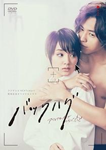 Backhug ~Affiliate ga Tsunagu Koi~ - Poster / Capa / Cartaz - Oficial 1