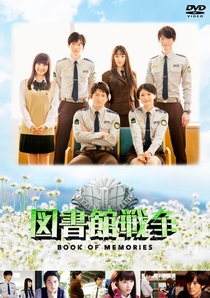 Toshokan Senso~u Book Of Memories - Poster / Capa / Cartaz - Oficial 1