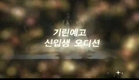 Dream High Trailer