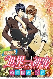 Sekaiichi Hatsukoi: Valentine-hen - Poster / Capa / Cartaz - Oficial 1