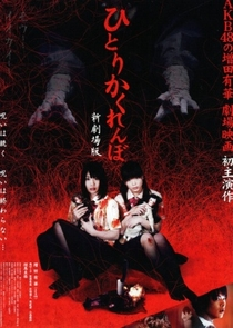 Creepy Hide and Seek: True movie - Poster / Capa / Cartaz - Oficial 1