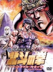 Hokuto no Ken: Raoh Gaiden Junai-hen - Poster / Capa / Cartaz - Oficial 1