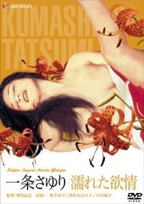 Ichijo's Wet Lust - Poster / Capa / Cartaz - Oficial 3