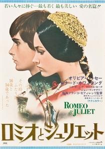 Romeu e Julieta - Poster / Capa / Cartaz - Oficial 14