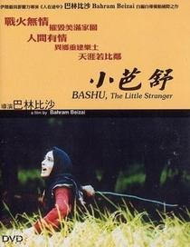 Bashu, o Pequeno Estrangeiro - Poster / Capa / Cartaz - Oficial 1