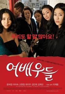 Actresses - Poster / Capa / Cartaz - Oficial 1