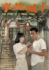 The Story of a Small Town - Poster / Capa / Cartaz - Oficial 1