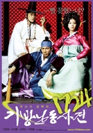 1724 Hero (Gi-bang-nan-dong-sa-geon)