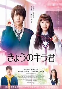 Kyo no Kira-kun - Poster / Capa / Cartaz - Oficial 2