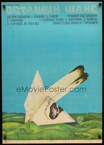 Last Chance    (Posledniy Shans) - Poster / Capa / Cartaz - Oficial 2