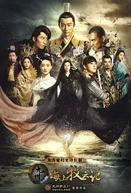 Tribes and Empires: Storm of Prophecy (Jiu Zhou: Hai Shang Mu Yun Ji)
