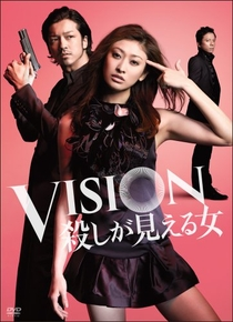 VISION Koroshi ga Mieru Onna - Poster / Capa / Cartaz - Oficial 1