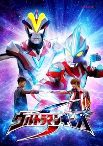 Ultraman Ginga S - Poster / Capa / Cartaz - Oficial 1